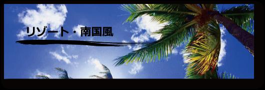 カテ リゾート・南国風