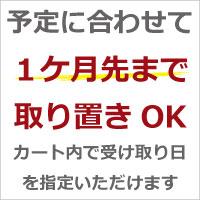 納品指定 取り置きOK